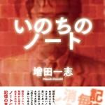 記憶が毎朝消えてしまうとしたらあなたはどうしますか? 増田一志『いのちのノート』をご恵贈いただきました!