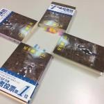 第三回コラボ読書会『星を継ぐもの』を開催しました!