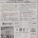 """『東京新聞 2016年9月26日』16面文化娯楽欄にて「""""やっぱり私は本が好き!""""フェア」を取り上げていただきました!"""