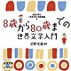 今週のランキング1位『8歳から80歳までの世界文学入門』!!