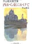 今週の1位は『西から東にかけて―平山郁夫画文集』!