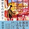 文芸が多めの今週は村山早紀さんの『桜風堂ものがたり』が1位です!