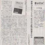 『図書新聞 2016年11月5日号』にくにたちきちさん『分断社会・日本――なぜ私たちは引き裂かれるのか』の書評掲載!