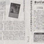 『図書新聞 2016年12月3日号』にベックさん『アンニョン、エレナ』の書評掲載!