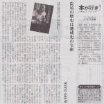 『図書新聞 2017年1月1日号』にmono sashiさん『炭坑の絵師 山本作兵衛』の書評掲載!