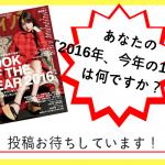 本が好き!レビュアーの選ぶ「2016年、今年の1冊。」!!