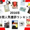 2016年、本が好き!の人気書評はこれだっ!(2016.1.1~2016.12.25)