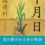 今週の1位は中国文学の名作・閻連科の『年月日』です!!