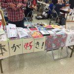 第二十四回文学フリマ東京に出店してきました!