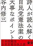 今週の1位は『詩人が読み解く自民党憲法案の大事なポイント 日本国憲法/自民党憲法改正案 全文掲載』!!