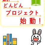 書評どんどんプロジェクト始動!!
