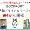 BOOK PORT大崎ブライトタワー店での「この本に惚れました!」フェアの販売書籍が決まりました!