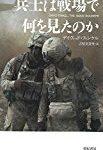 今週の本が好き!ランキングはデイヴィッド・フィンケル『兵士は戦場で何を見たのか』!!
