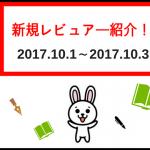 新規投稿レビュアー紹介!!【2017.10.4-2017.10.11】