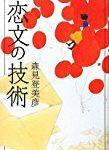 本が好き!ランキング、今週の第1位は森見登美彦『恋文の技術』!!