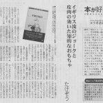 『図書新聞 2017年10月7日号』にたけぞうさんの『平和の玩具』の書評掲載!