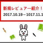 新規投稿レビュアー紹介!!【2017.10.19-2017.11.15】