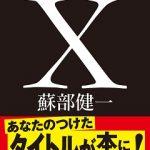 「小説X」タイトル募集!~あなたのつけたタイトルが本になる!~【PR】