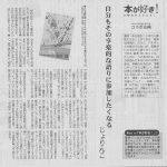 『図書新聞 2017年12月2日号』にじょりんこさんの『人生を狂わす名著50』の書評掲載!