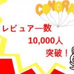 本が好き!のレビュアー(会員)数が10,000人を突破しました!!