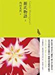 今週の第1位は角田光代『源氏物語 上 (池澤夏樹=個人編集 日本文学全集04)』を中心に、現代語訳比べ読みレビューです!