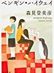 2017年11月の本が好き!人気書評ランキング発表です! 第1位は森見登美彦『ペンギン・ハイウェイ』!!