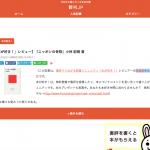 「だれかに話したくなる本の話 新刊JP」に風竜胆さんの小林紀晴『ニッポンの奇祭』の書評掲載!