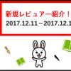 新規投稿レビュアー紹介!!【2017.12.11-2017.12.19】