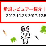 新規投稿レビュアー紹介!!【2017.11.26-2017.12.5】