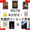 2017年の本が好き!で人気だった書評を発表します!!