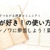 オンライン読書会・ホンノワに参加しよう!~本が好き!の使い方⑦~