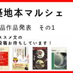 【築地本マルシェ続報】出品作品のリスト第一弾が届きました!!