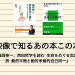 【映像で知るあの本この本】生物学者・福岡伸一が語る自著『福岡伸一、西田哲学を読む 生命をめぐる思索の旅 動的平衡と絶対矛盾的自己同一』