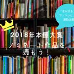 2018年本屋大賞ノミネート作品を読もう!vol.3