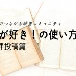 書評を投稿しよう! 〜本が好き!の使い方③〜