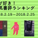 【本が好き!ランキング】今週の第1位はポール・オースター『闇の中の男』!!