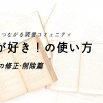 投稿した書評を修正・削除しよう! 〜本が好き!の使い方⑤〜
