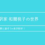 翻訳者と話そう×本が好き! 翻訳家・和爾桃子の世界 最終回 ねこと古典詩 世界で唯一ねこをテーマにした新聞「ねこ新聞」
