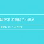 翻訳者と話そう×本が好き! 翻訳家・和爾桃子の世界