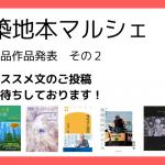 【築地本マルシェ続報】出品作品のリスト第二弾のお知らせ