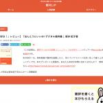 「だれかに話したくなる本の話 新刊JP」にjouluriboさんの新井紀子『ほんとうにいいの? デジタル教科書』の書評掲載!