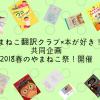 ついに実現! やまねこ翻訳クラブ×本が好き!共同企画 2018春のやまねこ祭!
