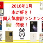 暦を制するものは天下を制する! 2018年1月の本が好き!人気書評ランキング1位は『天文の世界史』です!!