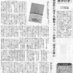 『図書新聞 2018年3月3日号』にタカラ~ムさんの『しししし 2017 vol.1 特集:宮沢賢治』の書評掲載!