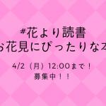 【4/2(月)12:00まで!】#花より読書お花見にぴったりな本 を募集中!