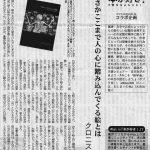 『図書新聞 2018年3月31日号』にクロニスタさんの『囚人番号432 マリアン・コウォジェイ画集 ―アウシュヴィッツからの生還―』の書評掲載!