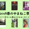 【2018春のやまねこ祭!】「ミステリ好きにお薦めのやまねこ本」をまとめてみました!