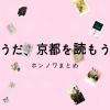 【ホンノワまとめ】「そうだ、京都を読もう。」のレビューをまとめてみました!(2018.4.10更新)