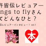 免許皆伝レビュアー Wings to flyさんへのインタビュー を公開します!