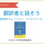 【イベント】翻訳者と話そう 長友恵子さん『レイミー・ナイチンゲール』